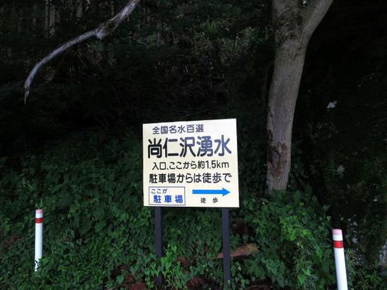 1.0湧水入口.JPG