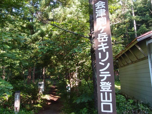 1.1キリンテ登山口.JPG